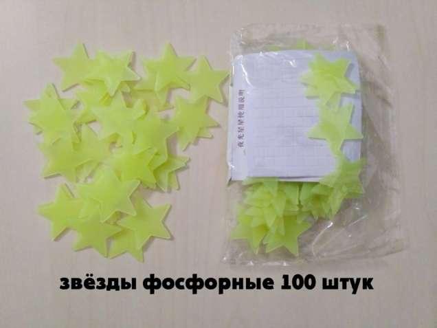 Звёзды фосфорные Светло-зеленые 100 шт на потолок ,стены светятся ночь