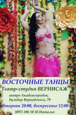 Восточные танцы (танец живота), занятия на Академгородке