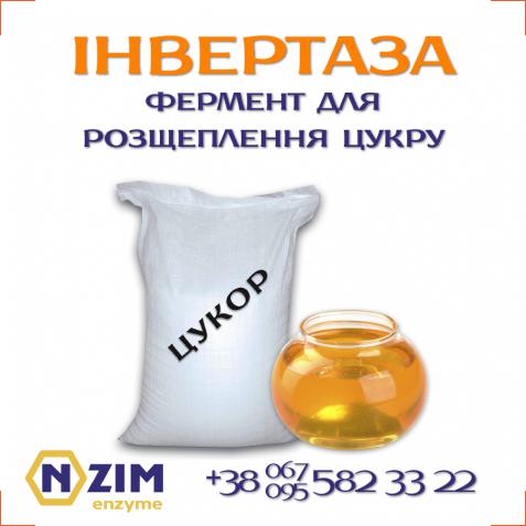 Инвертаза ENZIM - Фермент для инвертного сиропа