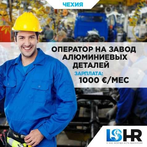 Работа в Чехии. Работа на заводе. ЗП 1000 евро