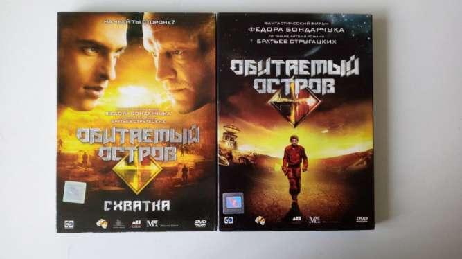 """DVD,фильм """"Обитаемый остров"""" обе части"""