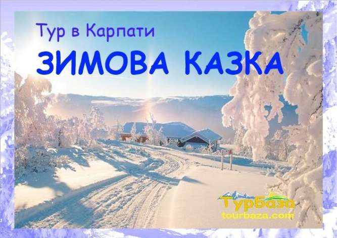 ЗИМОВА КАЗКА – тур в Карпати з Києва