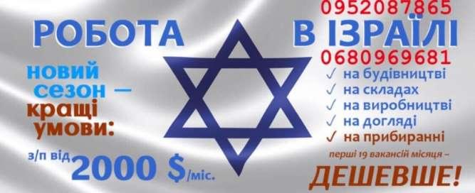 )) ))Робота в Ізраїлі без передоплати
