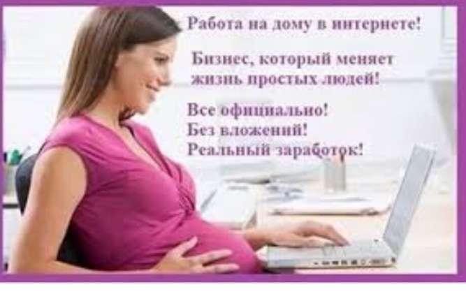 Вільна вакансія для жінок в декреті