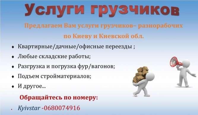 Грузчики Киев и обл
