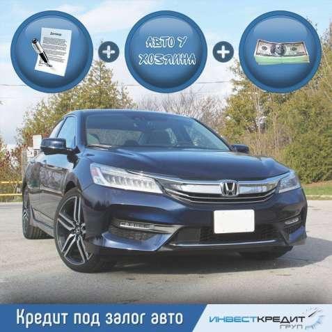 Залог авто у хозяина дорогие машины в москве автосалон