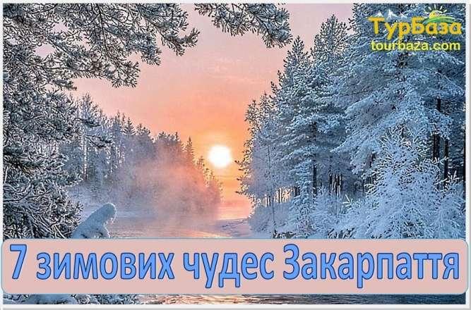 7 зимових чудес Закарпаття / відпочинок зимою, тур з Києва