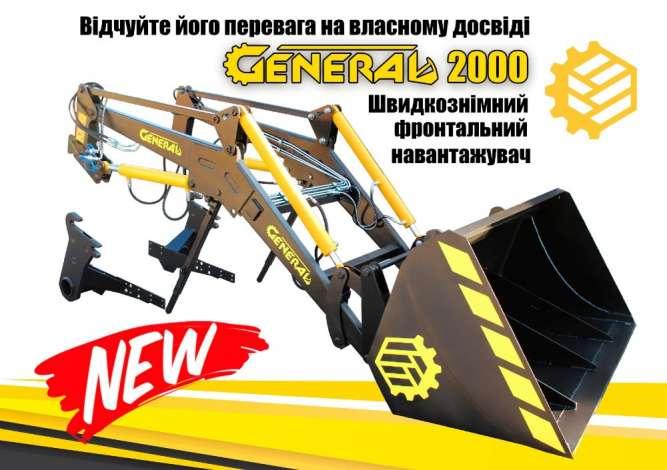 Погрузчик фронтальный кун General-1600 для Т-40, МТЗ, ЮМЗ