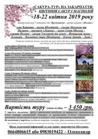 Тур на Закарпаття під час цвітіння сакур і магнолій (акційна ціна)