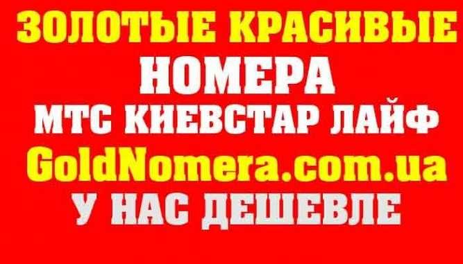 КУПИТЬ ПАРНЫЕ НОМЕРА на Goldnomera.com.ua
